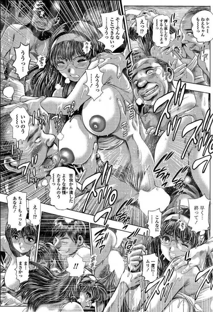 Keiko no Iru Machi S Ch. 1-10 187
