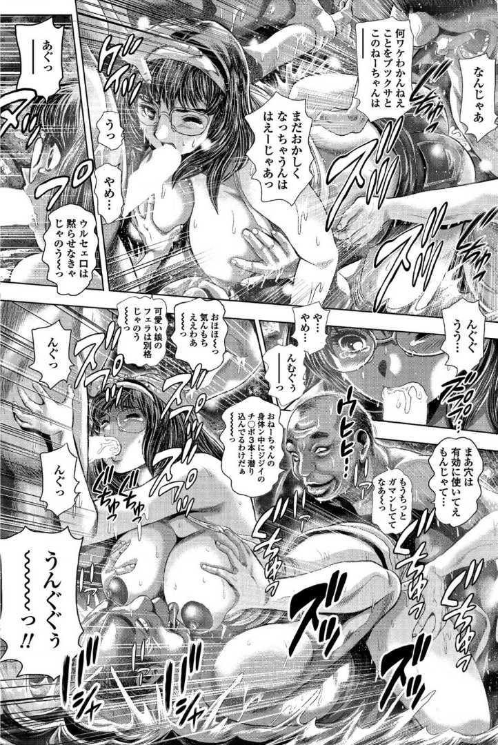 Keiko no Iru Machi S Ch. 1-10 190