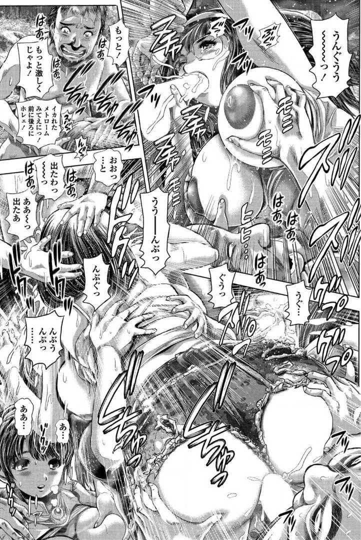Keiko no Iru Machi S Ch. 1-10 191