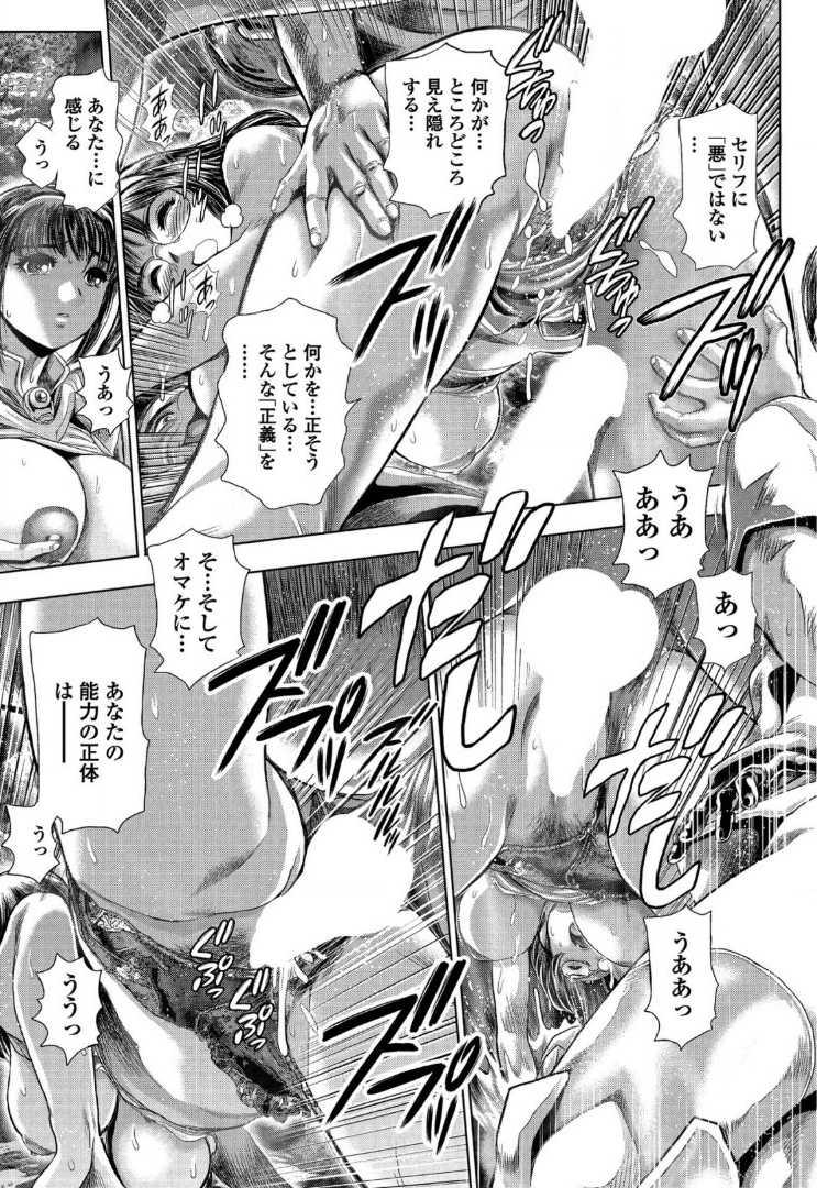 Keiko no Iru Machi S Ch. 1-10 197