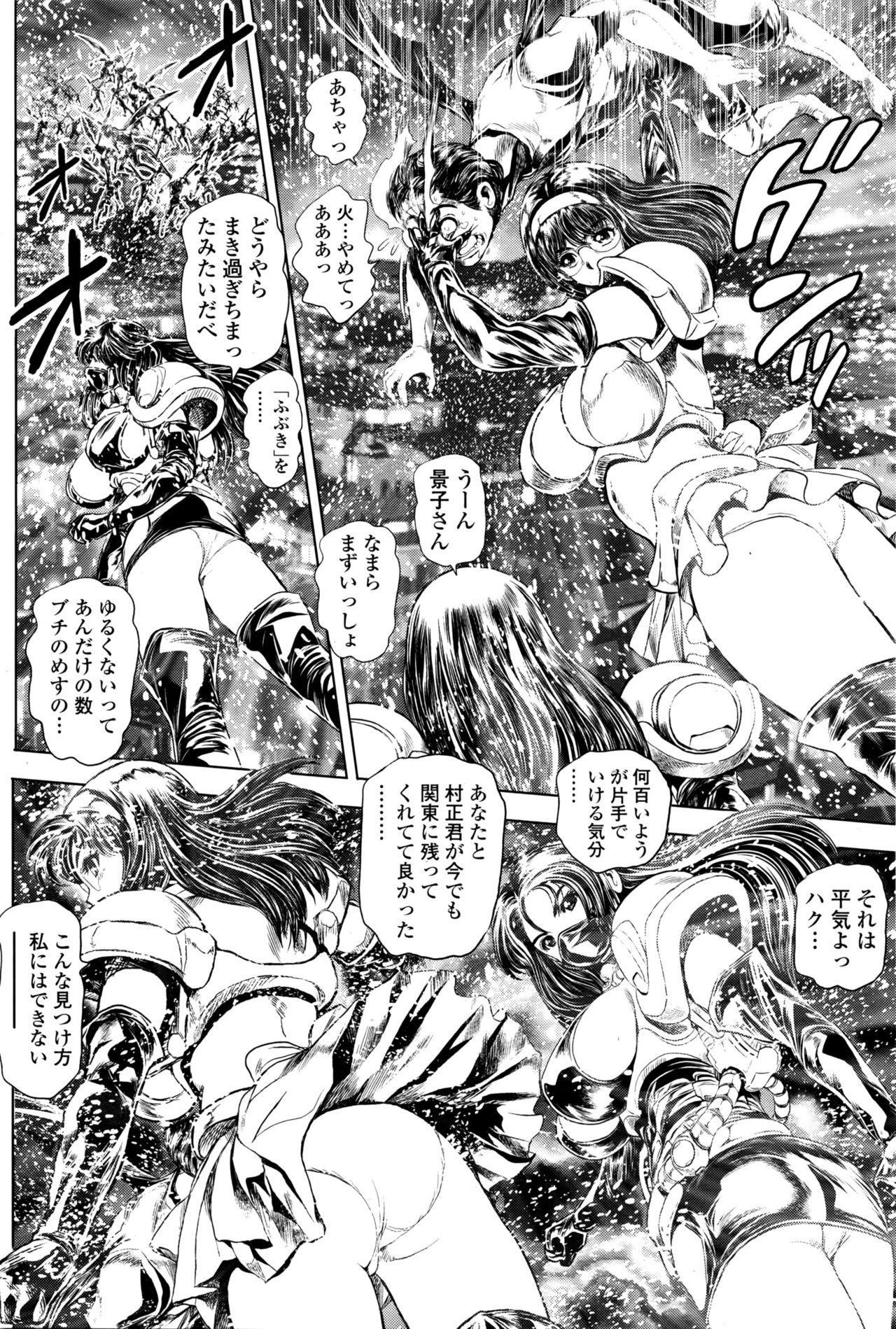 Keiko no Iru Machi S Ch. 1-10 23