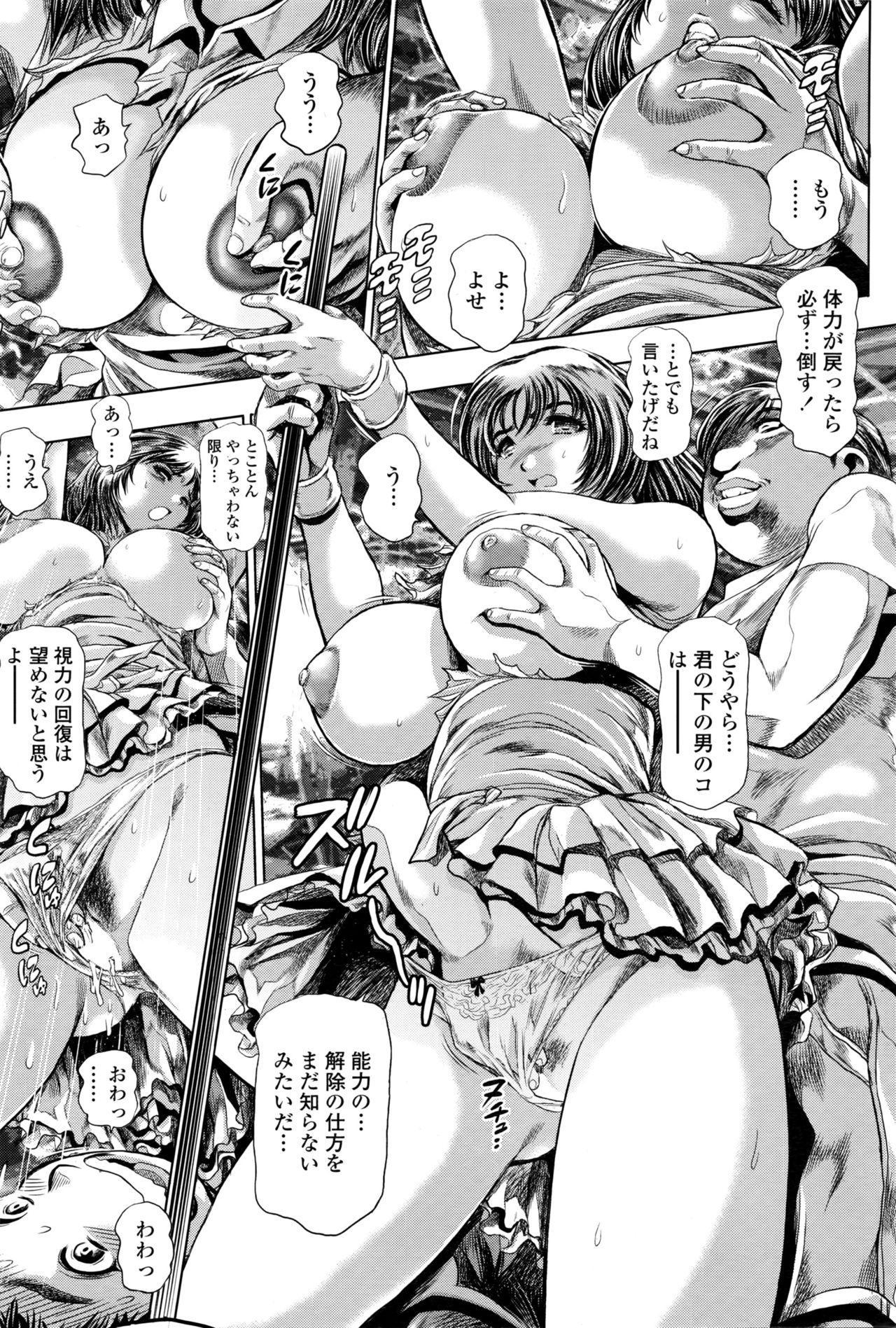 Keiko no Iru Machi S Ch. 1-10 26