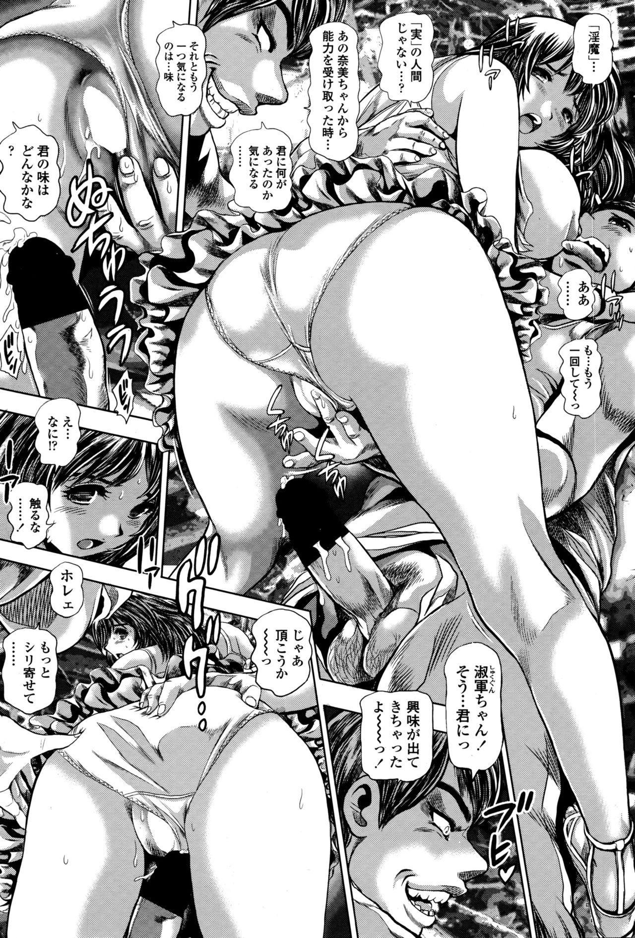 Keiko no Iru Machi S Ch. 1-10 32