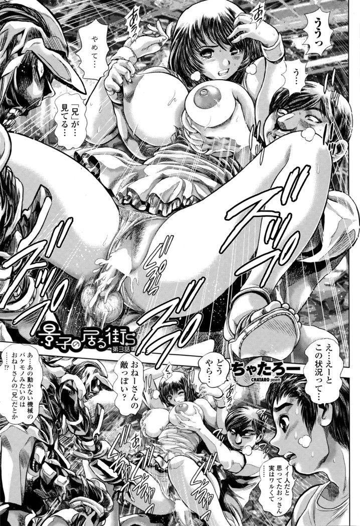Keiko no Iru Machi S Ch. 1-10 40