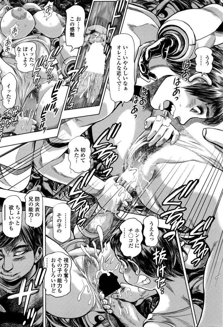 Keiko no Iru Machi S Ch. 1-10 56