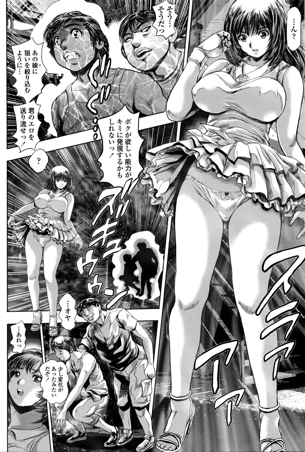 Keiko no Iru Machi S Ch. 1-10 5