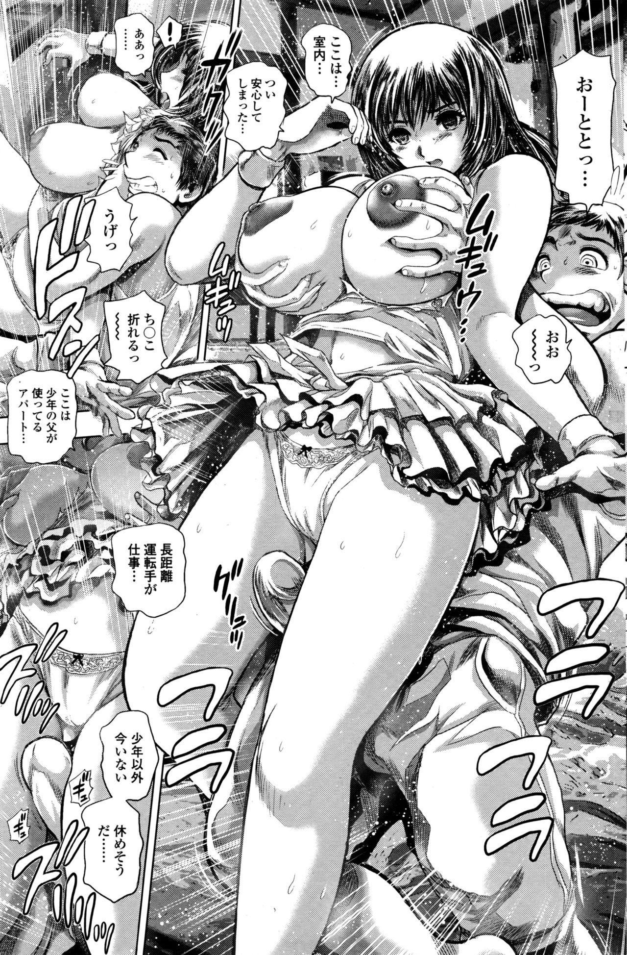 Keiko no Iru Machi S Ch. 1-10 62