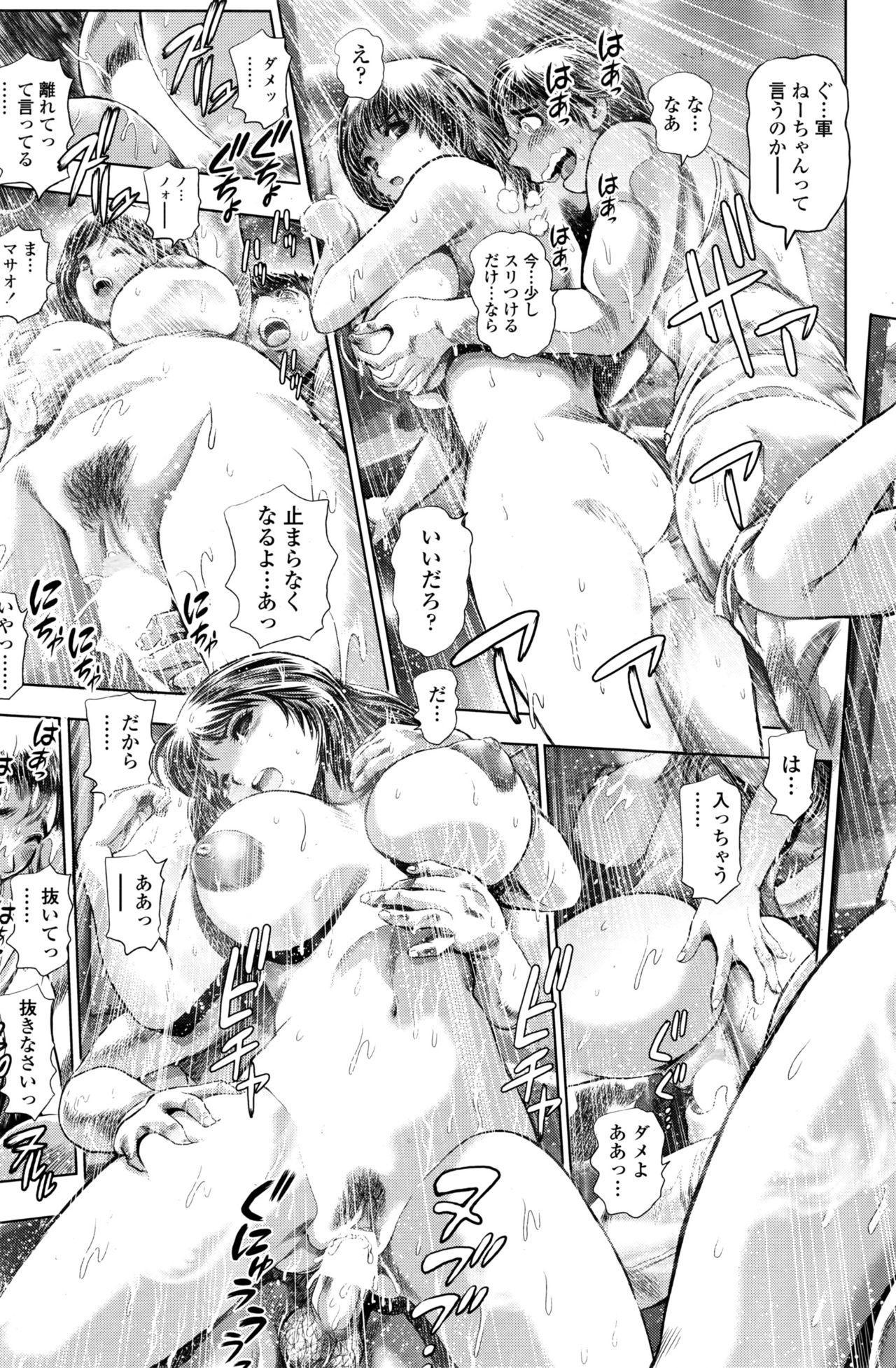 Keiko no Iru Machi S Ch. 1-10 70