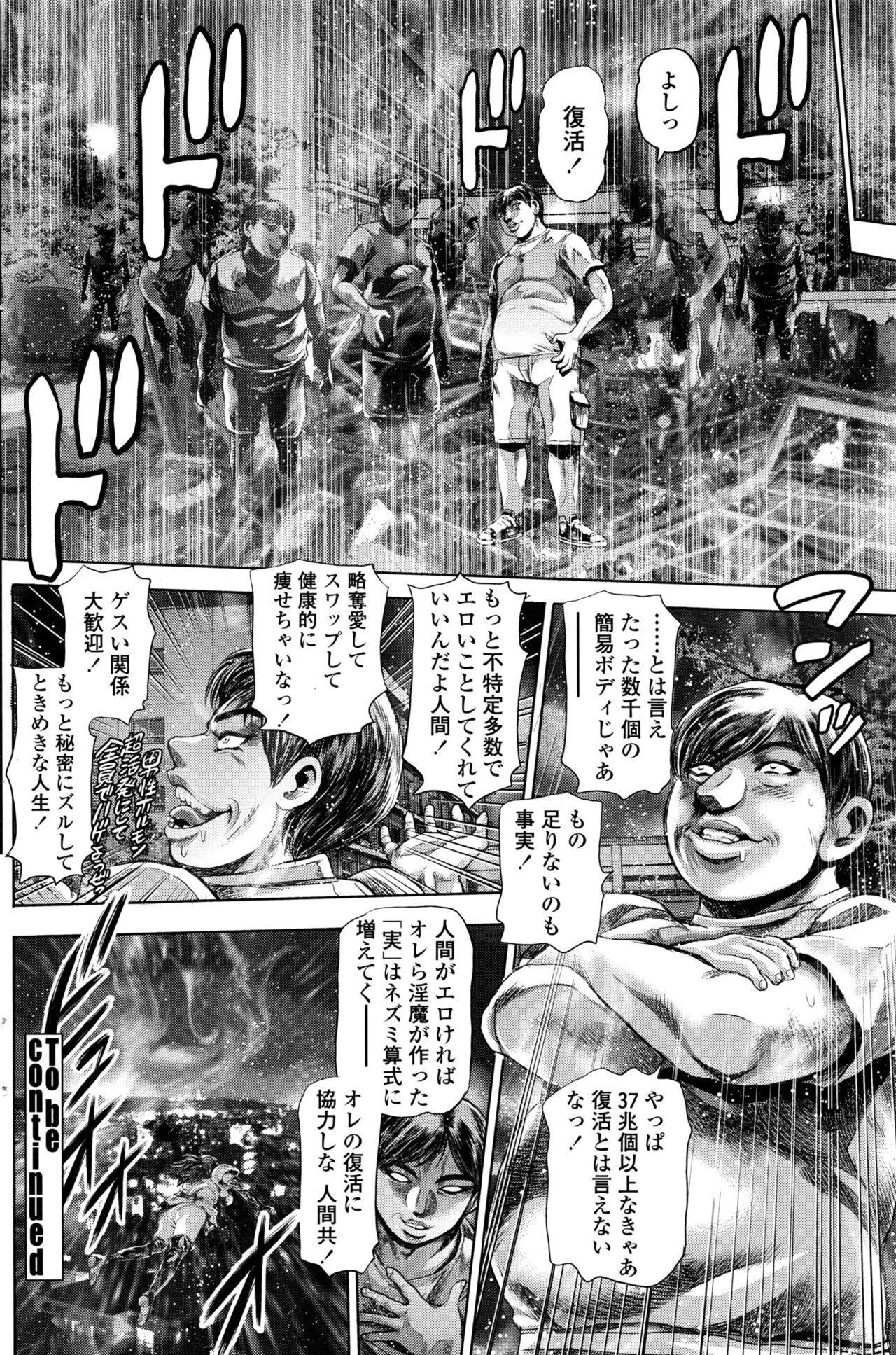 Keiko no Iru Machi S Ch. 1-10 79