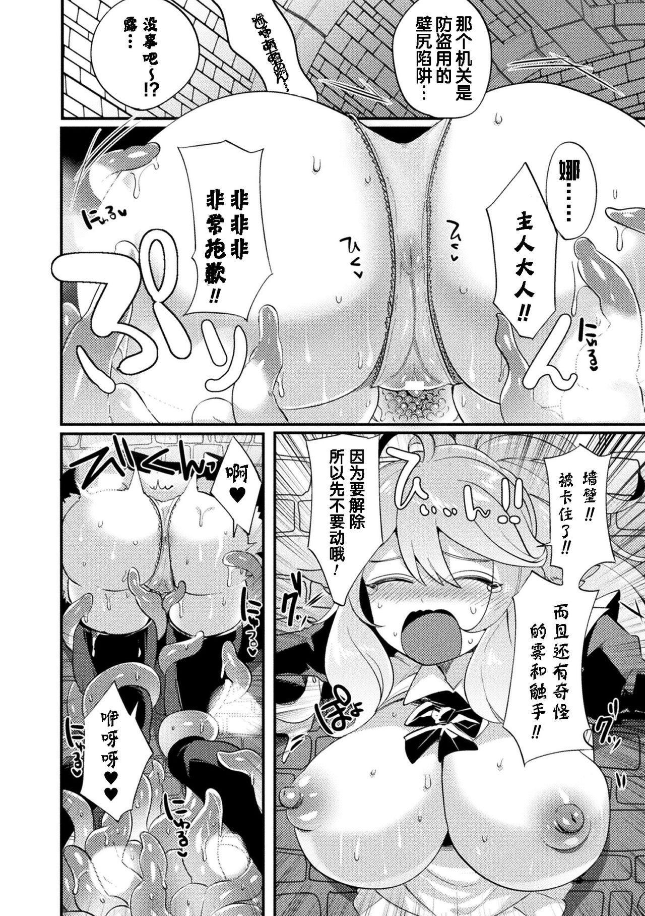 [Anthology] Bessatsu Comic Unreal Ponkotsu Fantasy Heroine H ~Doji o Funde Gyakuten Saretari Ero Trap ni Hamattari!?~ Vol. 1 [Chinese] [风油精汉化组] [Digital] 11