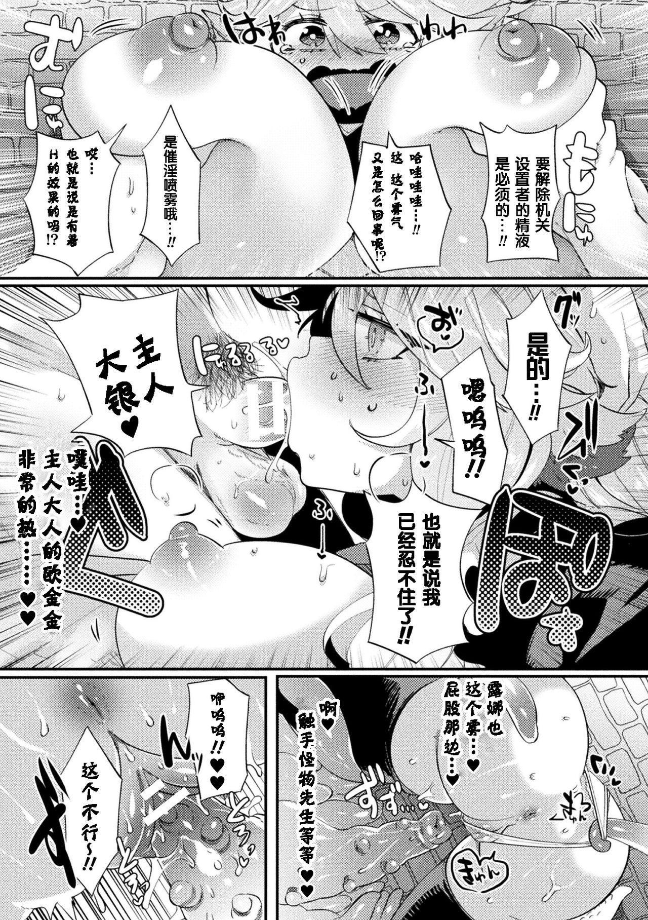[Anthology] Bessatsu Comic Unreal Ponkotsu Fantasy Heroine H ~Doji o Funde Gyakuten Saretari Ero Trap ni Hamattari!?~ Vol. 1 [Chinese] [风油精汉化组] [Digital] 12