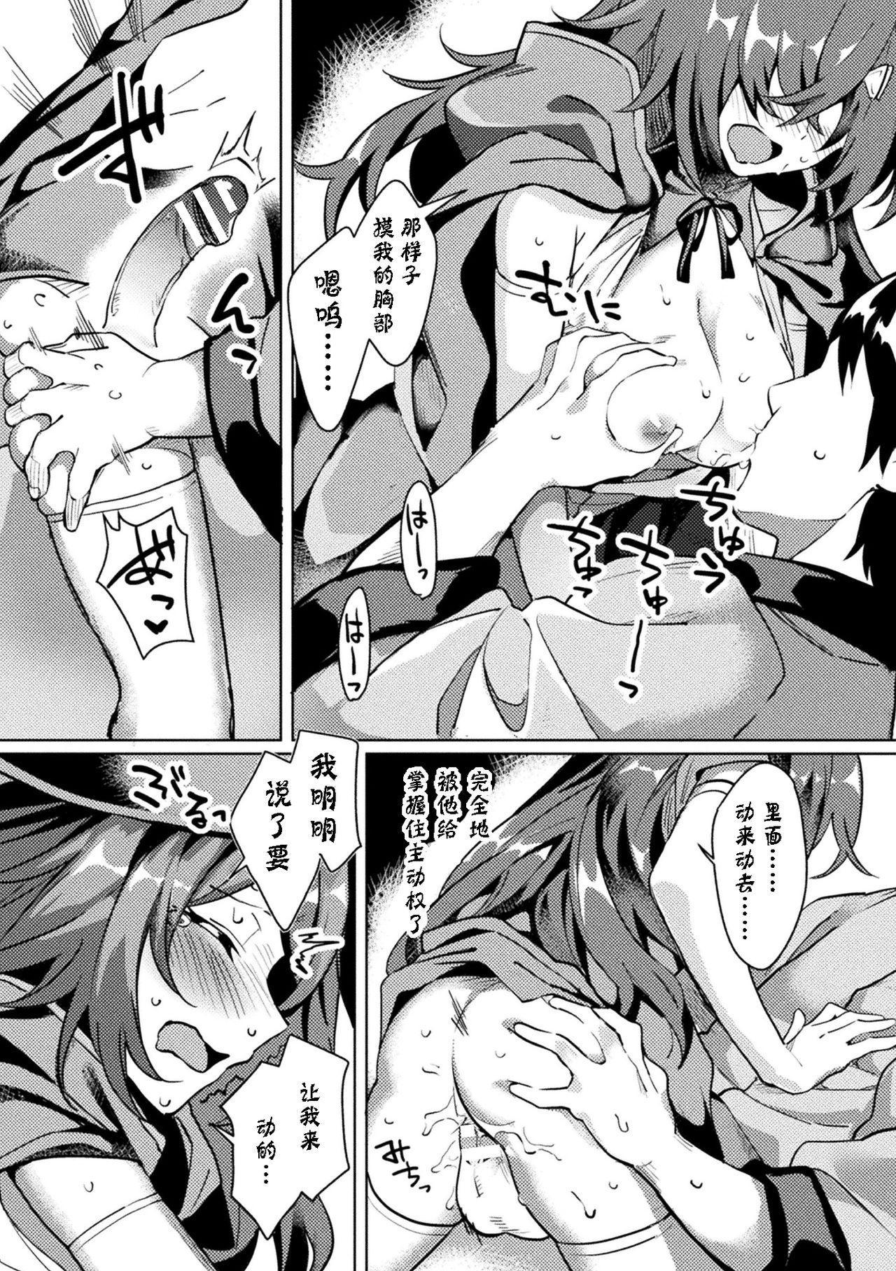 [Anthology] Bessatsu Comic Unreal Ponkotsu Fantasy Heroine H ~Doji o Funde Gyakuten Saretari Ero Trap ni Hamattari!?~ Vol. 1 [Chinese] [风油精汉化组] [Digital] 34