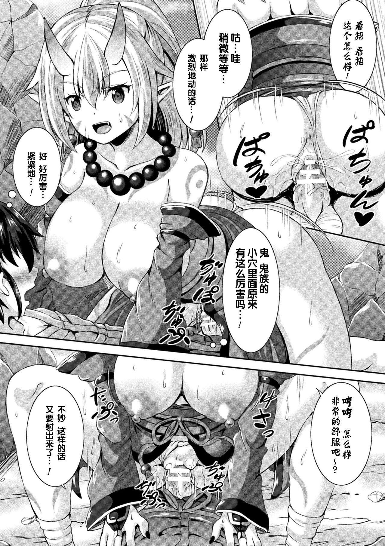 [Anthology] Bessatsu Comic Unreal Ponkotsu Fantasy Heroine H ~Doji o Funde Gyakuten Saretari Ero Trap ni Hamattari!?~ Vol. 1 [Chinese] [风油精汉化组] [Digital] 55
