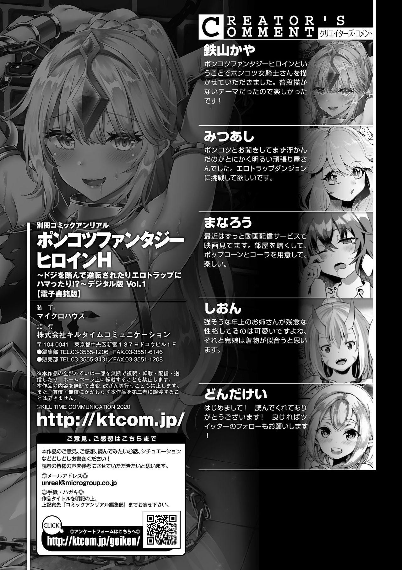 [Anthology] Bessatsu Comic Unreal Ponkotsu Fantasy Heroine H ~Doji o Funde Gyakuten Saretari Ero Trap ni Hamattari!?~ Vol. 1 [Chinese] [风油精汉化组] [Digital] 76