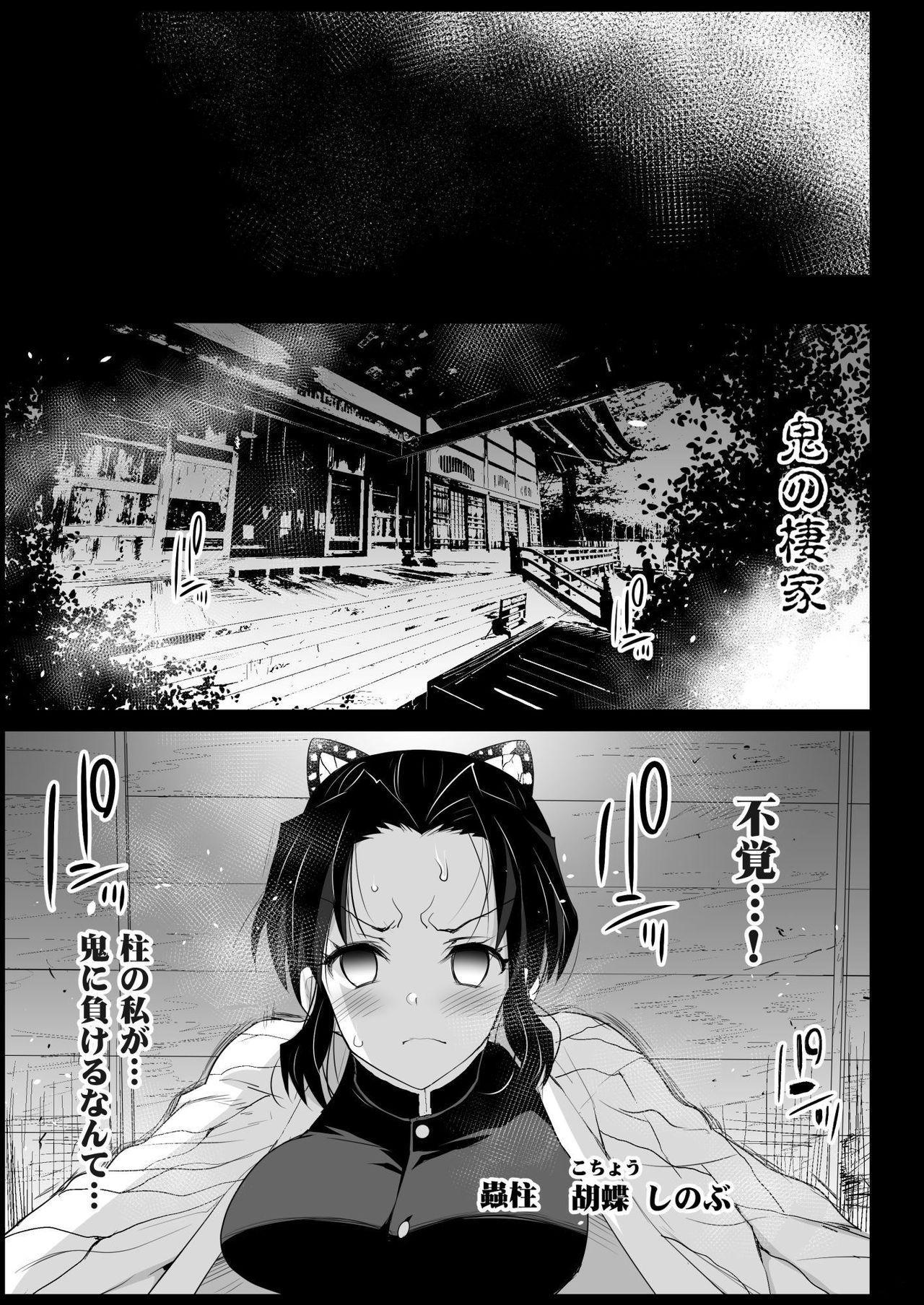 Kimetsu no Urabon - RAPE OF DEMON SLAYER 10