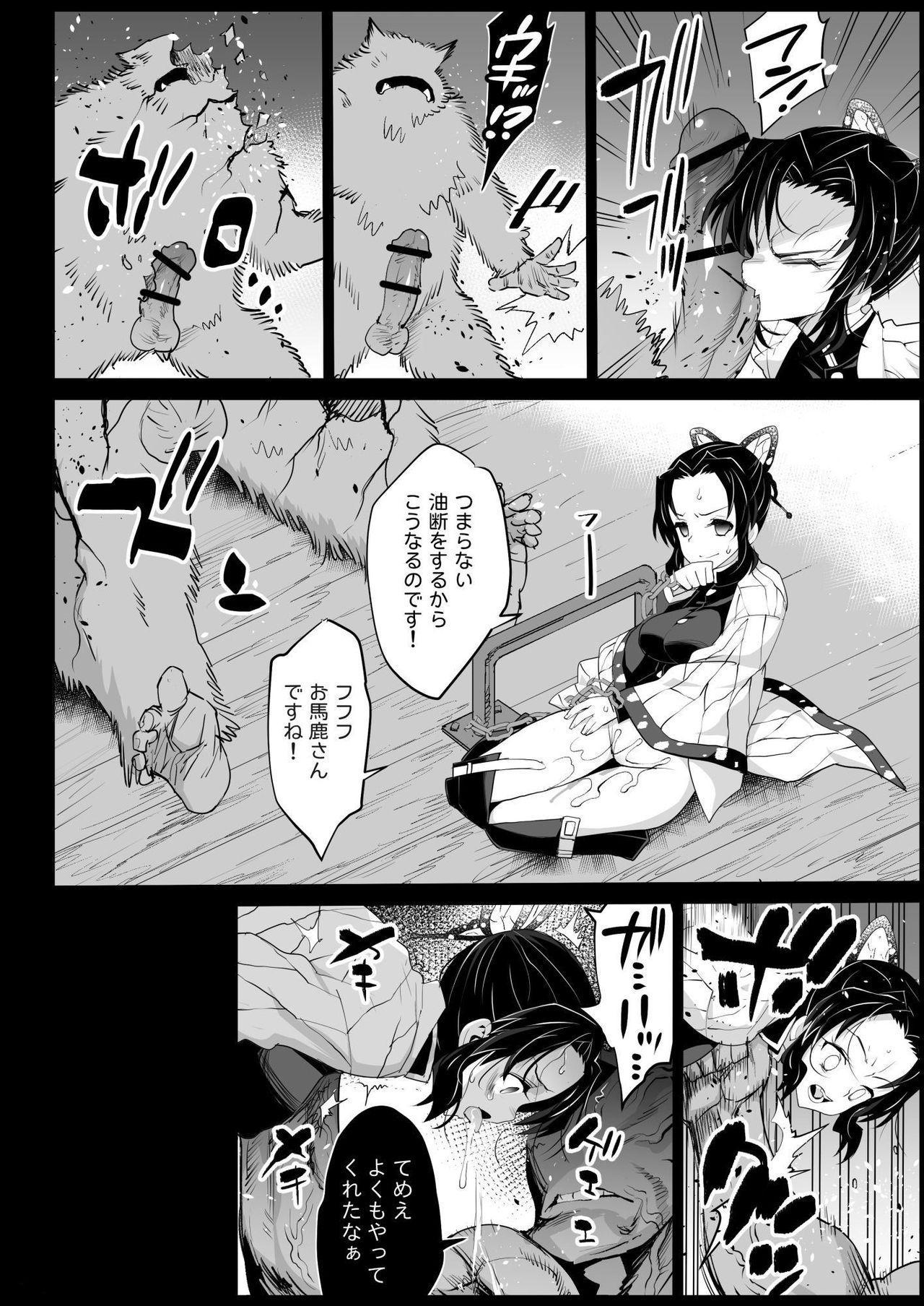Kimetsu no Urabon - RAPE OF DEMON SLAYER 13