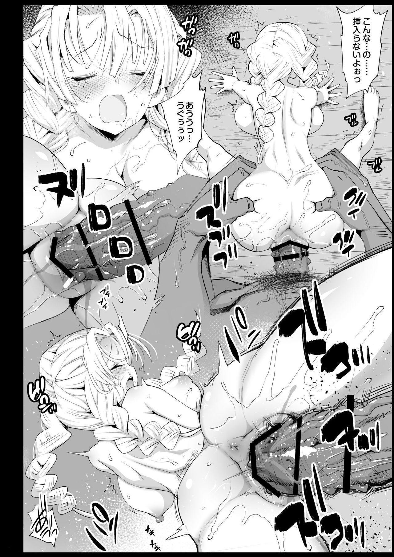 Kimetsu no Urabon - RAPE OF DEMON SLAYER 21