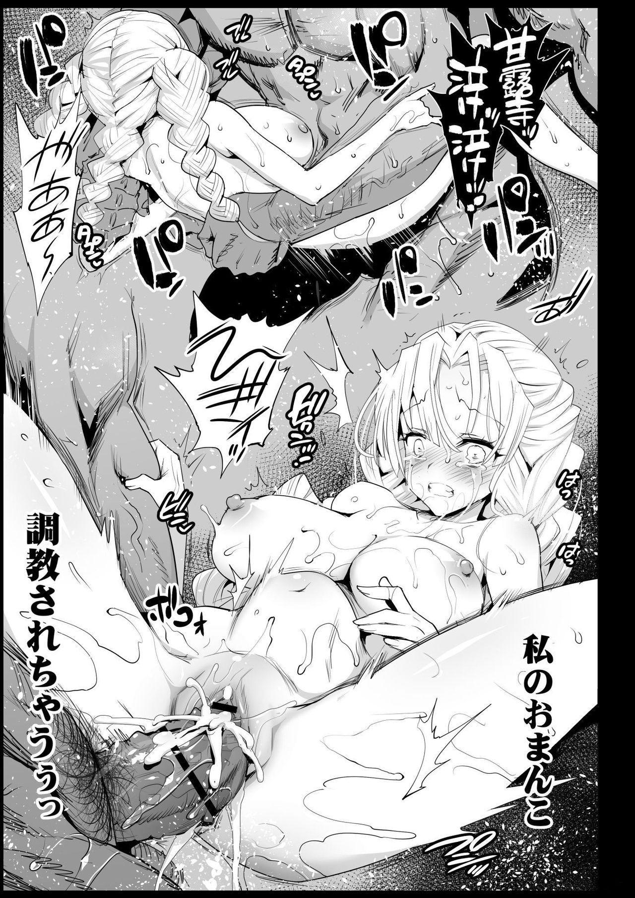 Kimetsu no Urabon - RAPE OF DEMON SLAYER 22