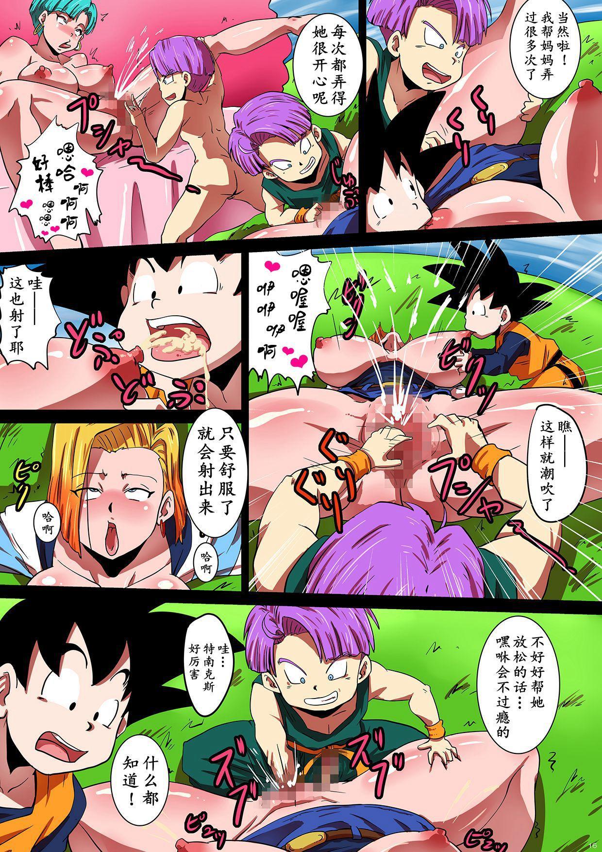 [Yuzuponz (Rikka Kai) SHOTACON HOLE Shinkon Hitozuma 18-gou no Tsukinai Seiyoku (Dragon Ball Z) [Chinese] [D狗汉化] [Digital] 15