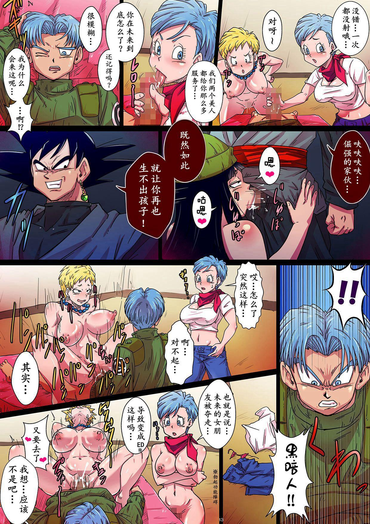 SOAP!! Kairaku e no Hankou!! Okasareta Chou Zetsurin Mai to Trunks 12