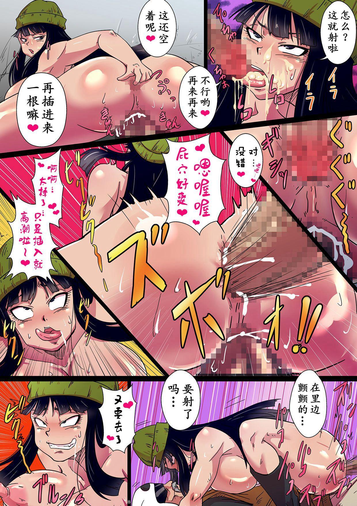 SOAP!! Kairaku e no Hankou!! Okasareta Chou Zetsurin Mai to Trunks 7