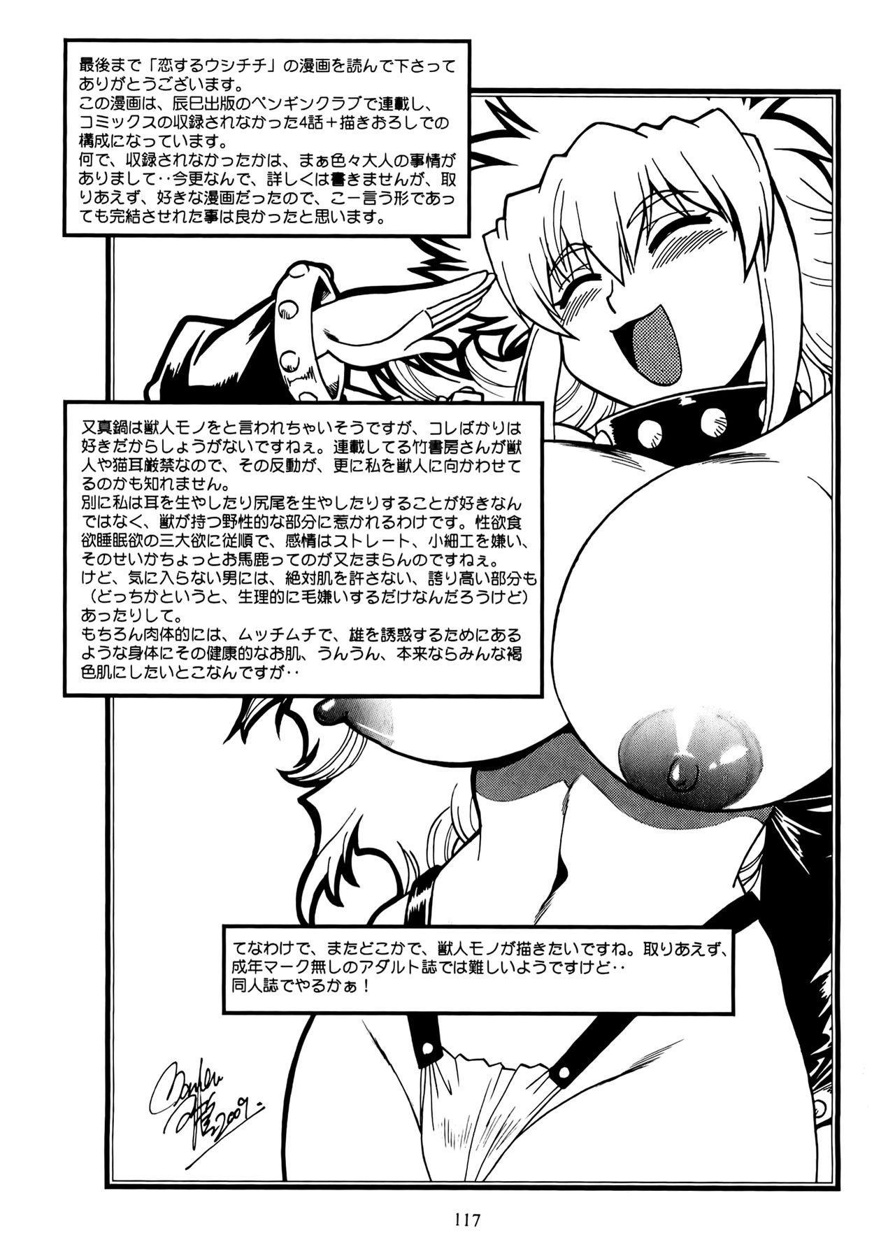 (C76) [Studio Katsudon (Manabe Jouji)] Koisuru Ushi-Chichi - Dear My Ushi-Chichi 2 [English] 115