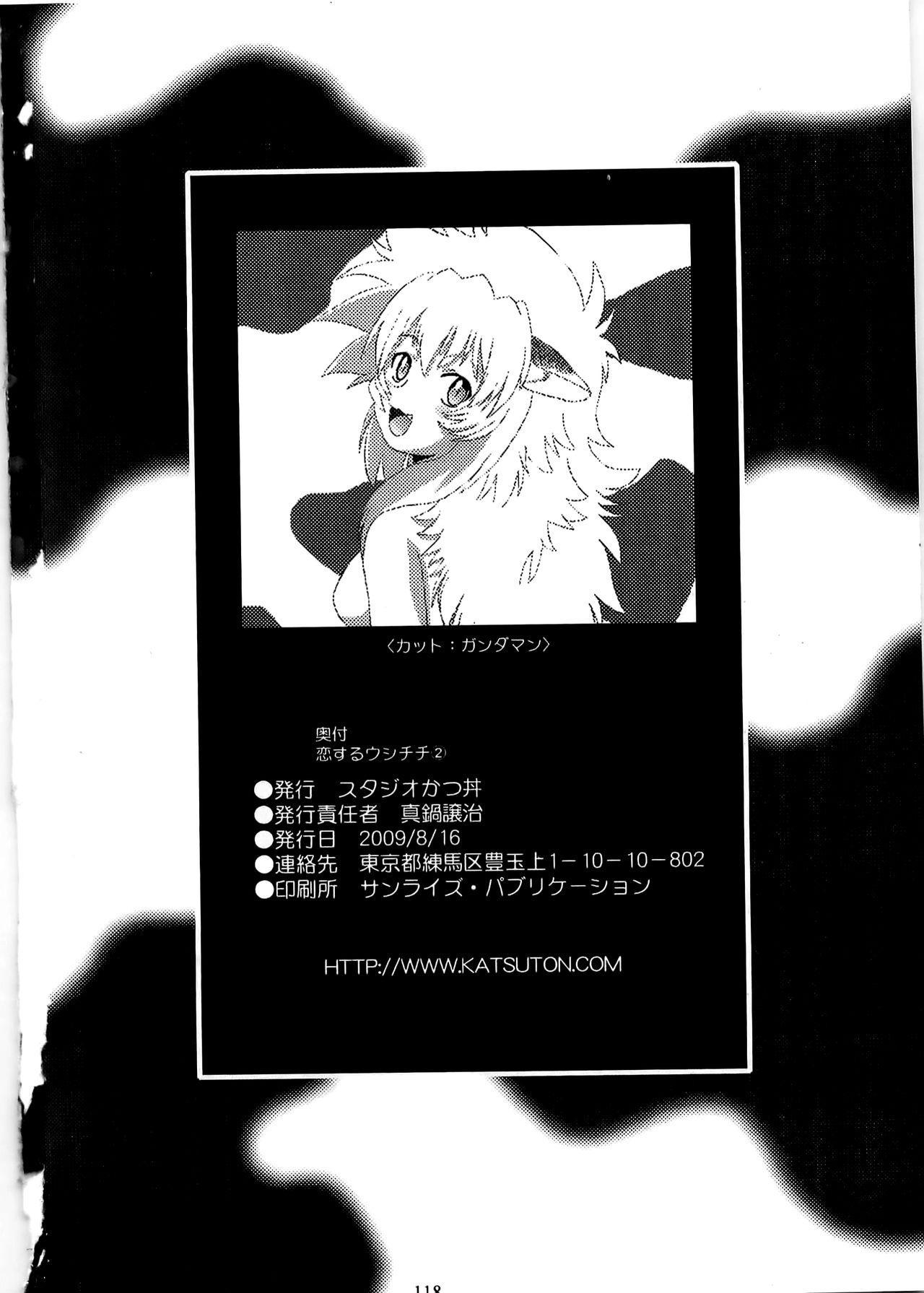 (C76) [Studio Katsudon (Manabe Jouji)] Koisuru Ushi-Chichi - Dear My Ushi-Chichi 2 [English] 116
