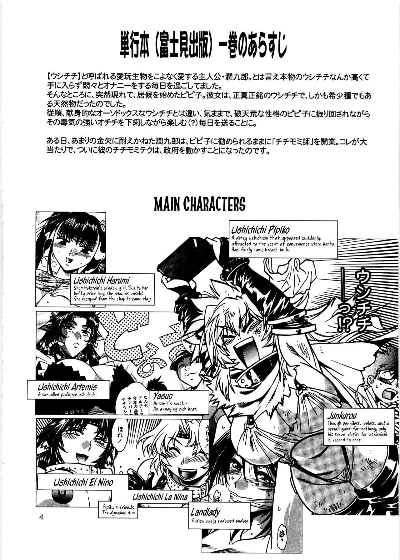 (C76) [Studio Katsudon (Manabe Jouji)] Koisuru Ushi-Chichi - Dear My Ushi-Chichi 2 [English] 2