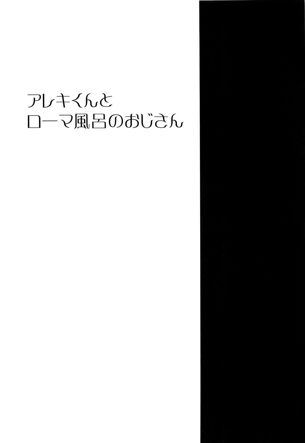 (C97) [Pocorit (Kawasemi Makiko)] Alex-kun to Rome Furo no Oji-san (Fate/Grand Order) [English] {Chin²} 1