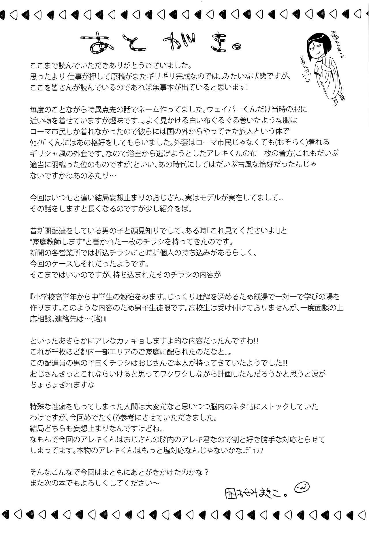 (C97) [Pocorit (Kawasemi Makiko)] Alex-kun to Rome Furo no Oji-san (Fate/Grand Order) [English] {Chin²} 21