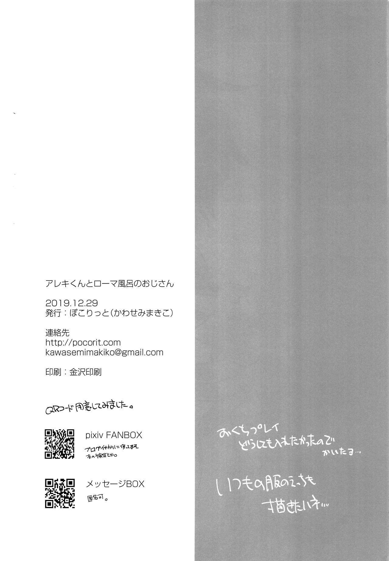 (C97) [Pocorit (Kawasemi Makiko)] Alex-kun to Rome Furo no Oji-san (Fate/Grand Order) [English] {Chin²} 23