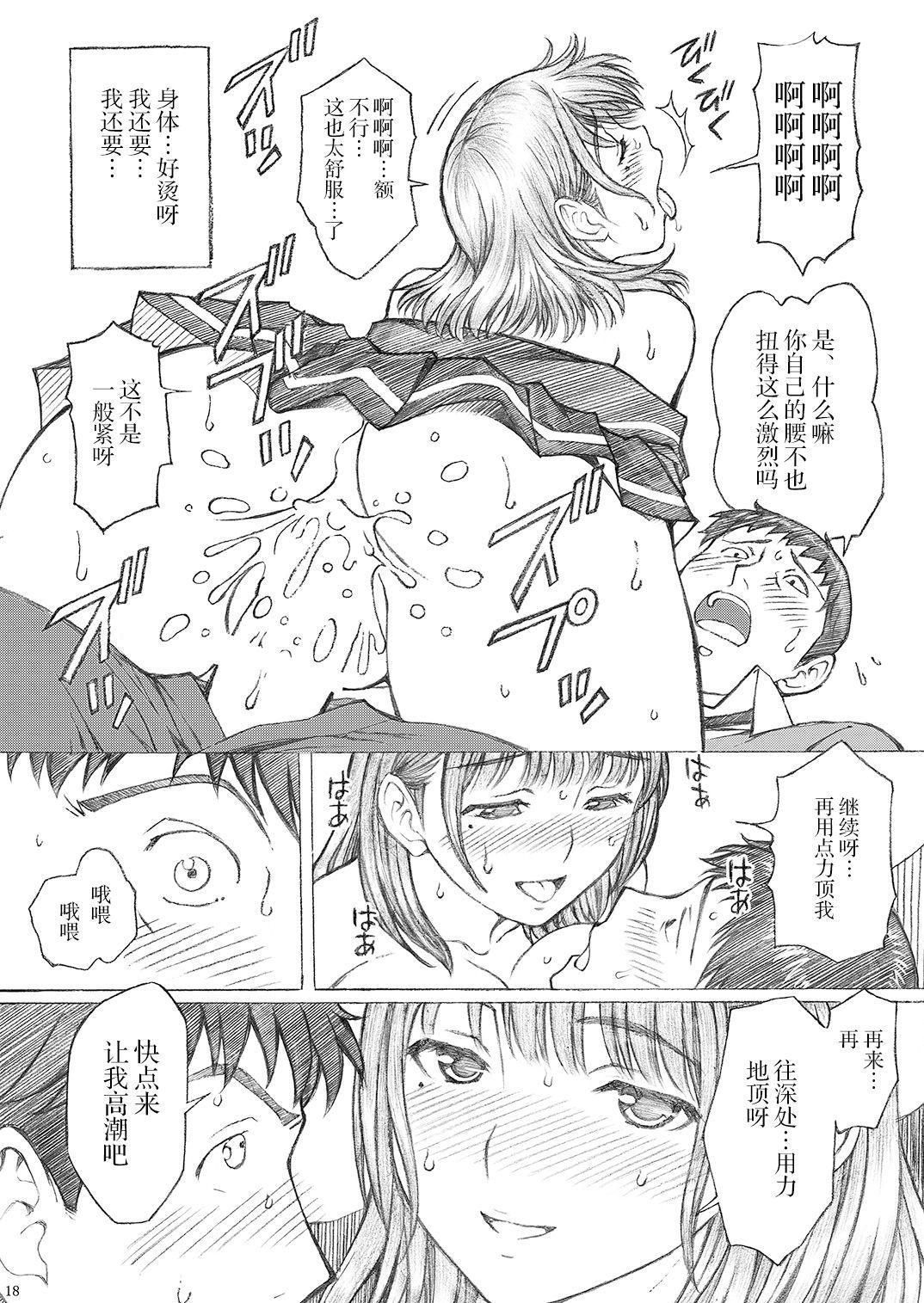 Love Plus no Nene-san Ni no Joshikousei ga Doukyuusei ni Rape Sareta <Bangaihen> 18