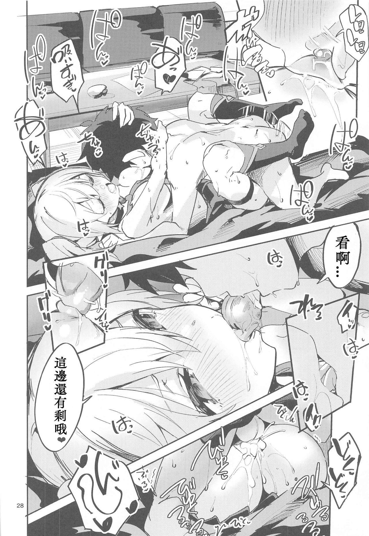 Koigusuri wa Kuchi ni Amashi 27