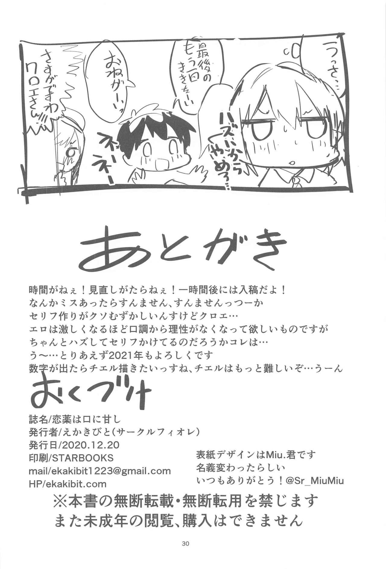 Koigusuri wa Kuchi ni Amashi 29