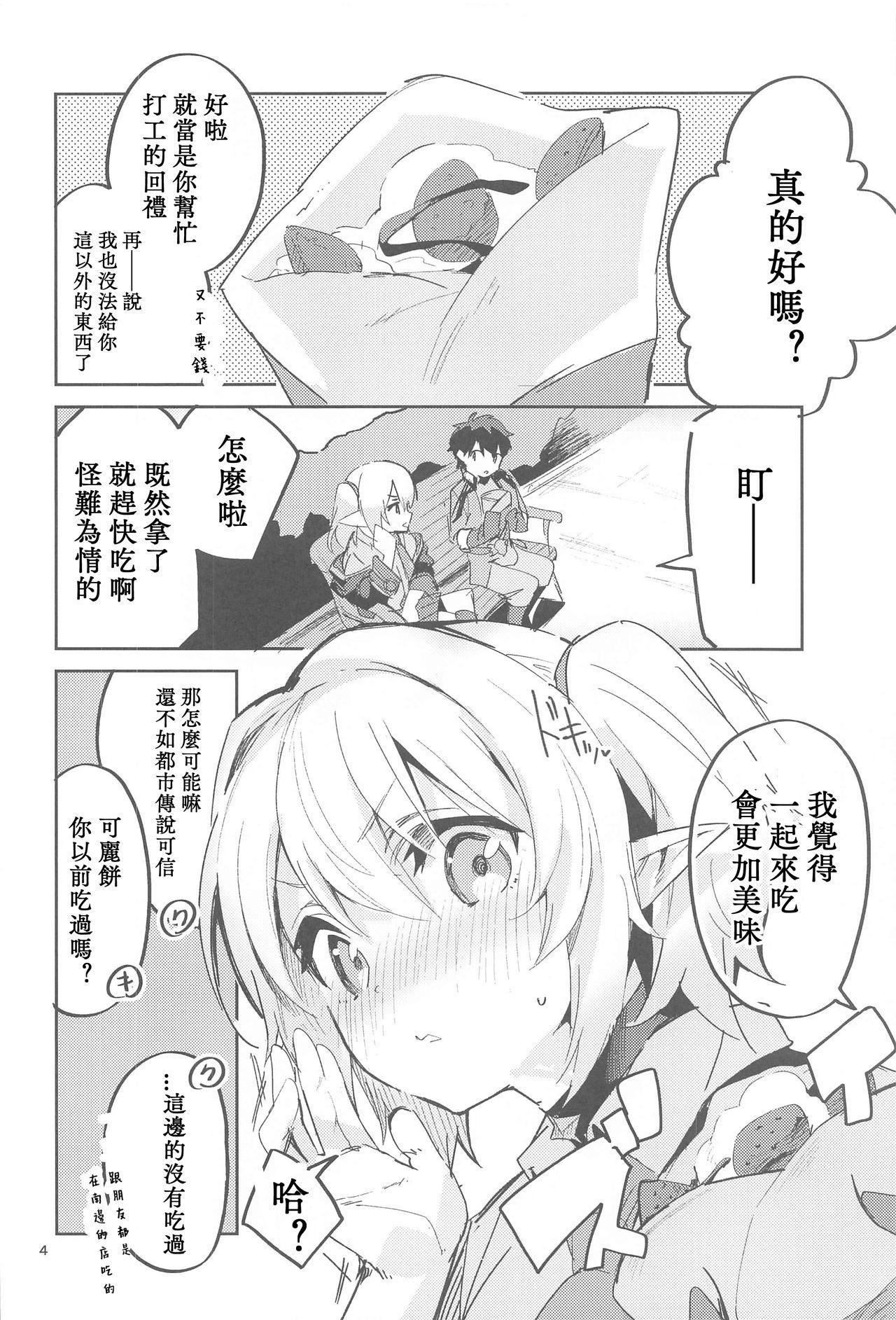 Koigusuri wa Kuchi ni Amashi 3