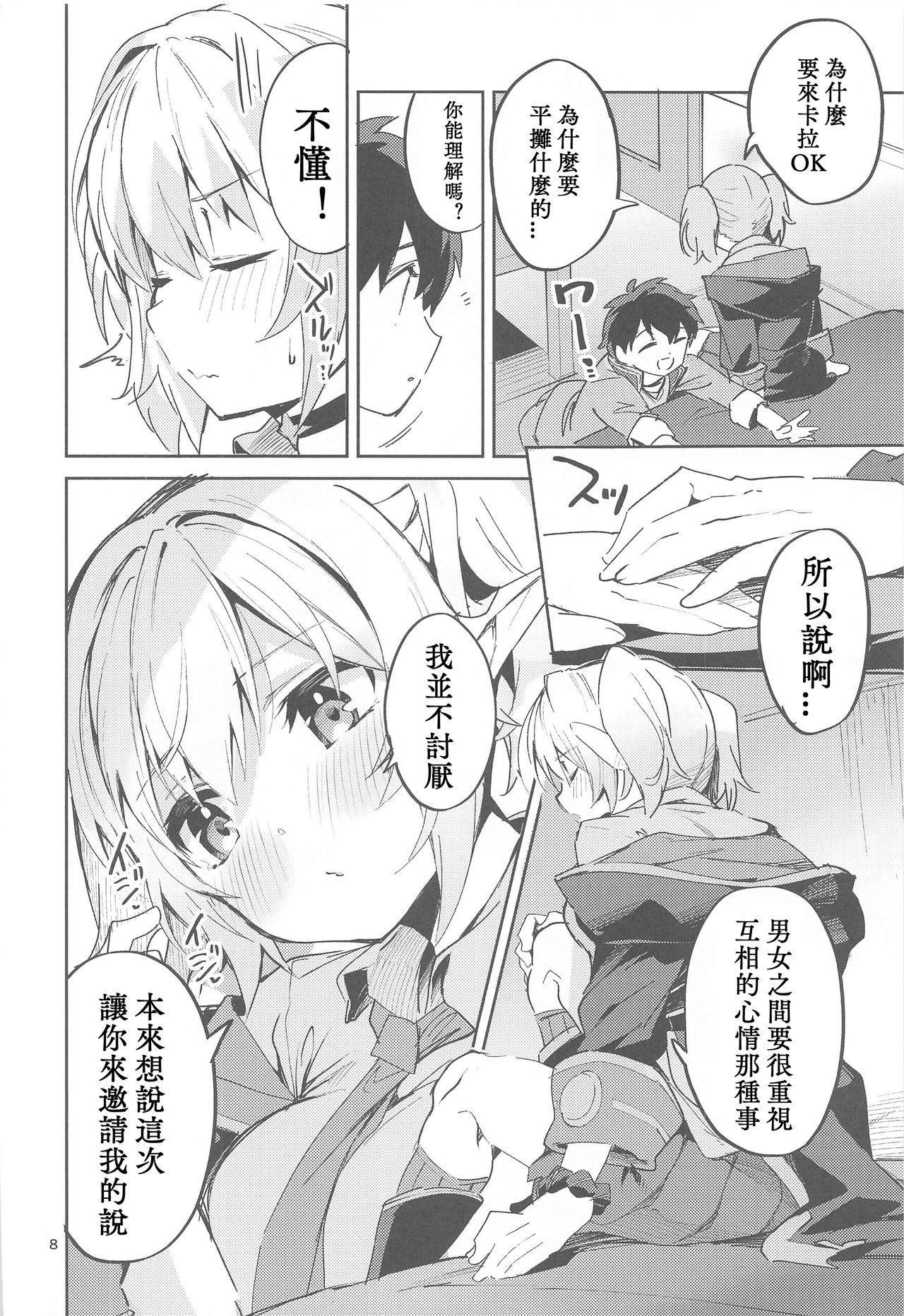Koigusuri wa Kuchi ni Amashi 7