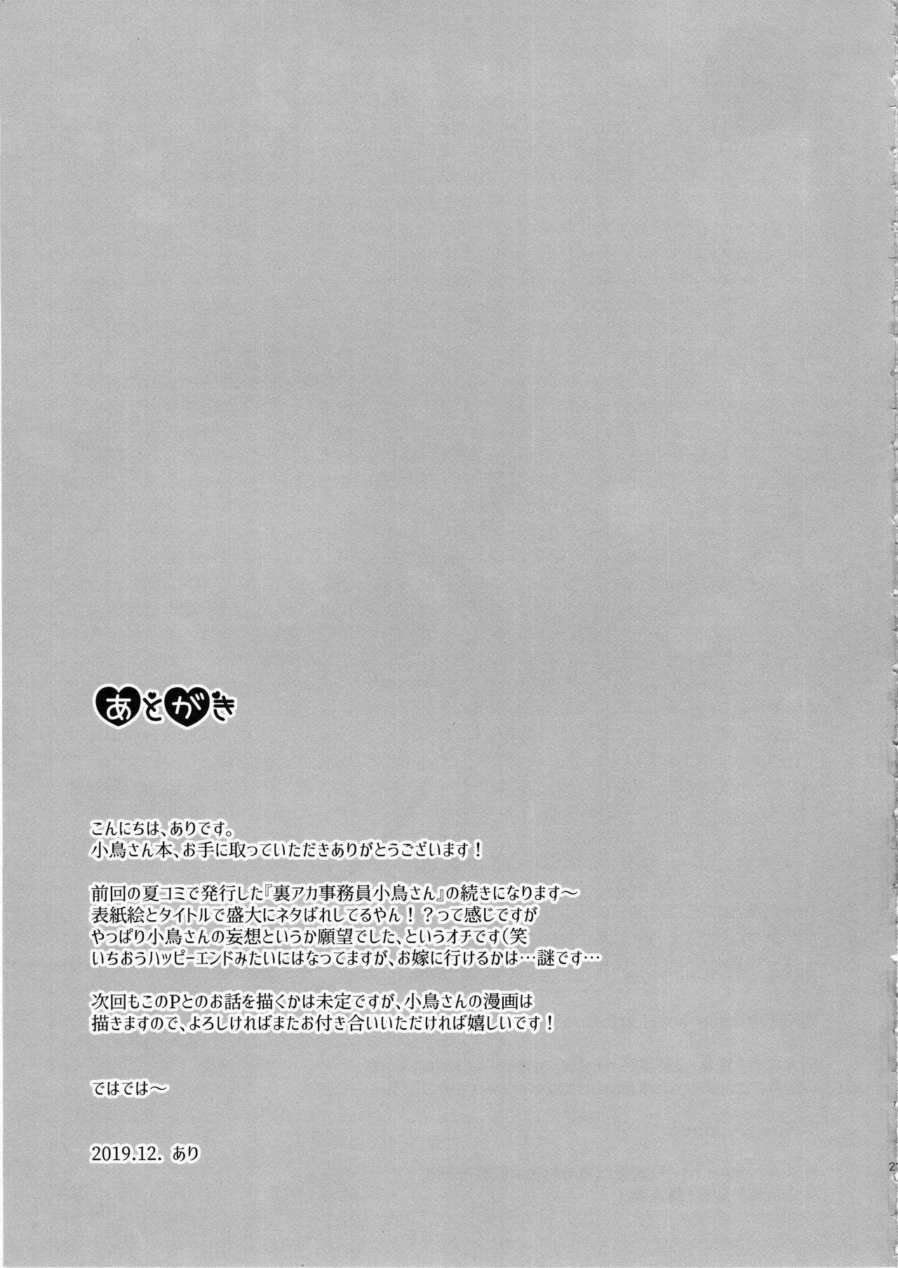 Moto Uraaka Jimuin Kotori-san 20