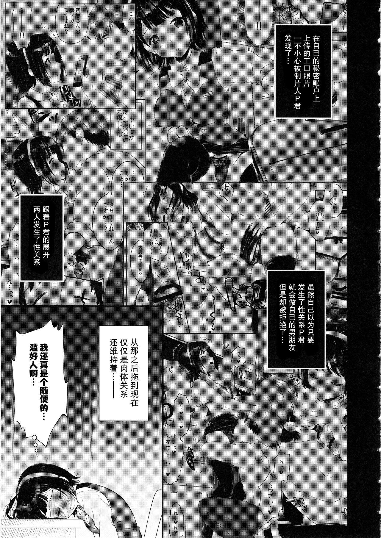 Moto Uraaka Jimuin Kotori-san 6