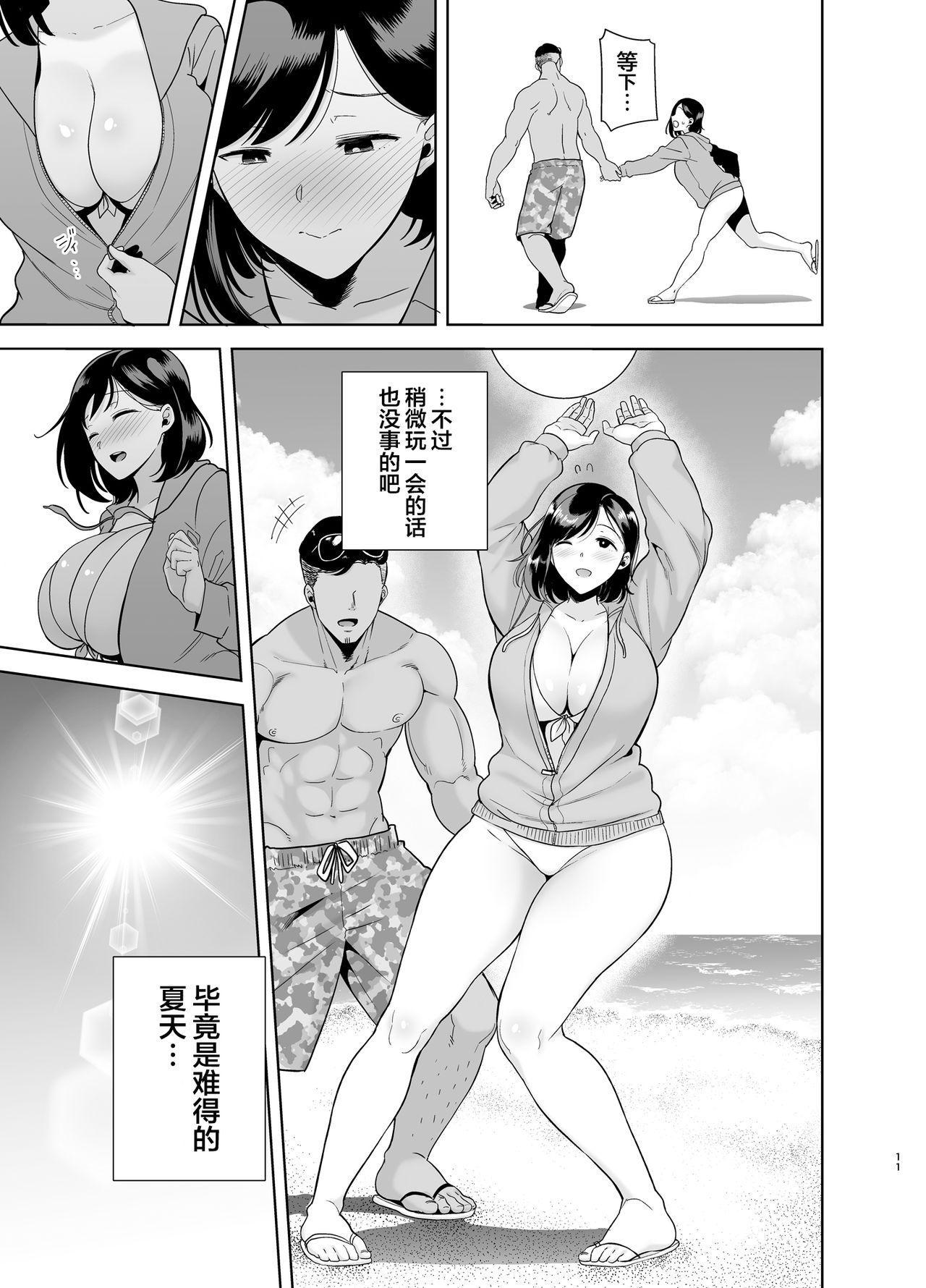 [DOLL PLAY (Kurosu Gatari)] Natsuzuma ~Natsu, Ryokan, Nanpa Otoko-tachi ni Ochita Tsuma~ Megane Nashi [Chinese] [翻车汉化组] 9