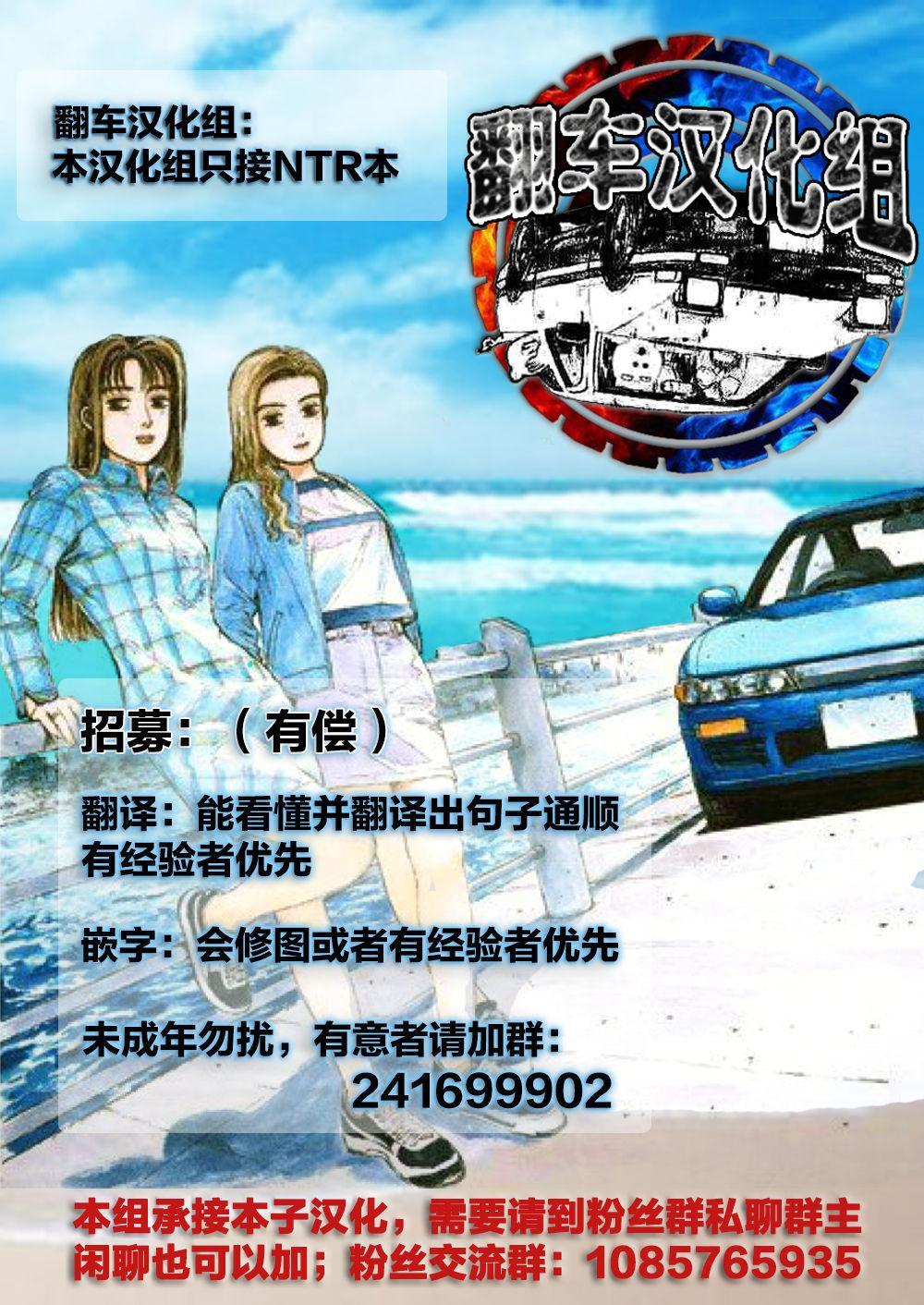 [DOLL PLAY (Kurosu Gatari)] Natsuzuma ~Natsu, Ryokan, Nanpa Otoko-tachi ni Ochita Tsuma~ Megane Nashi [Chinese] [翻车汉化组] 101