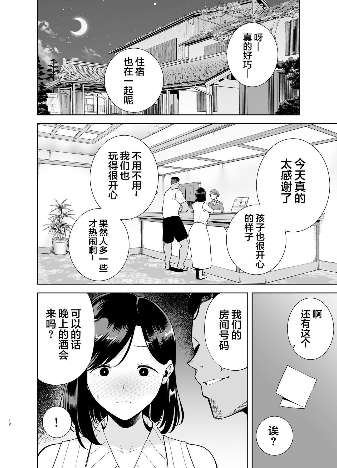 [DOLL PLAY (Kurosu Gatari)] Natsuzuma ~Natsu, Ryokan, Nanpa Otoko-tachi ni Ochita Tsuma~ Megane Nashi [Chinese] [翻车汉化组] 10