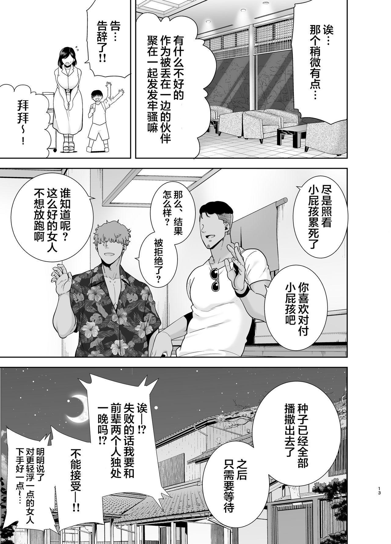 [DOLL PLAY (Kurosu Gatari)] Natsuzuma ~Natsu, Ryokan, Nanpa Otoko-tachi ni Ochita Tsuma~ Megane Nashi [Chinese] [翻车汉化组] 11