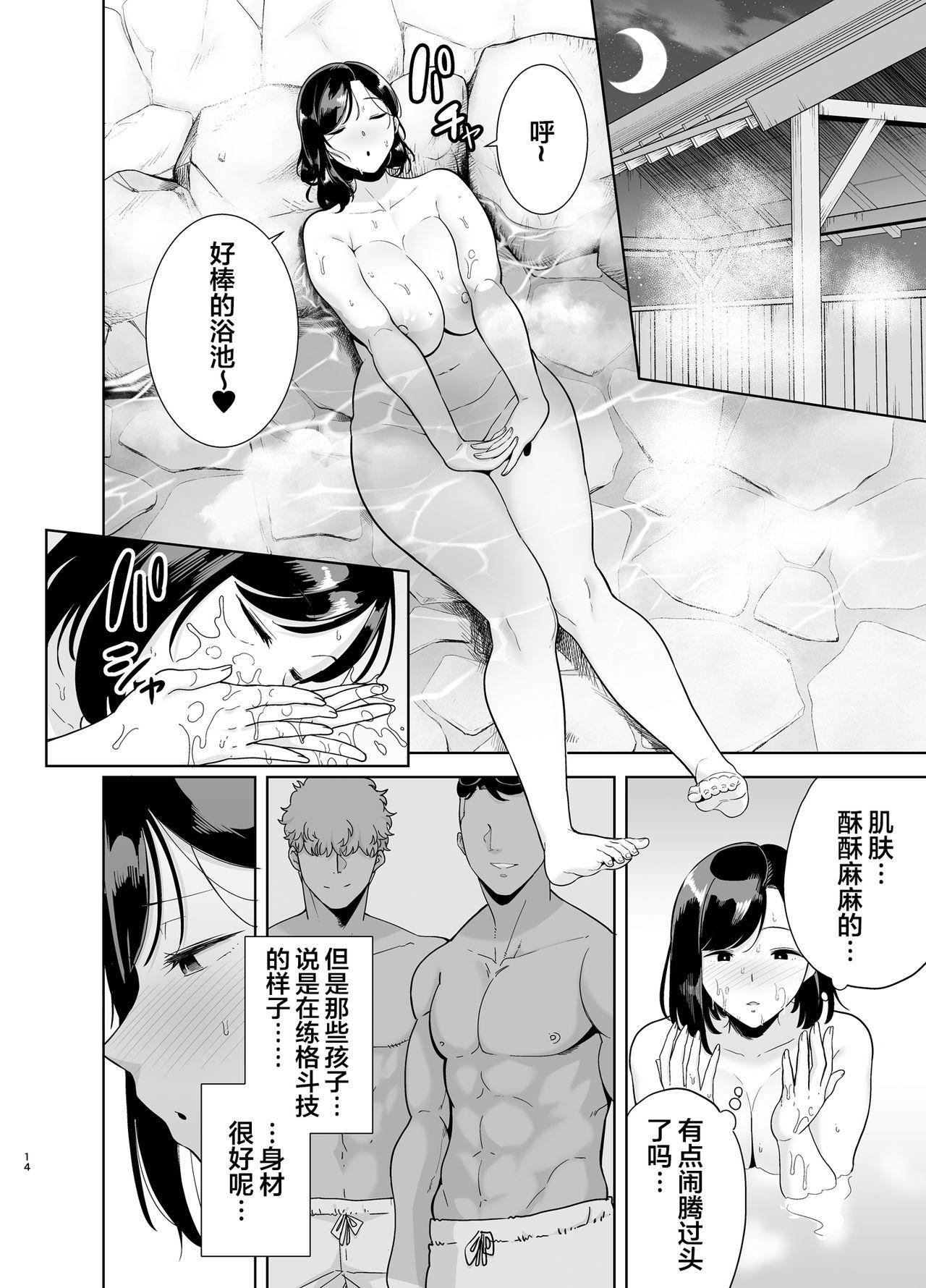 [DOLL PLAY (Kurosu Gatari)] Natsuzuma ~Natsu, Ryokan, Nanpa Otoko-tachi ni Ochita Tsuma~ Megane Nashi [Chinese] [翻车汉化组] 12