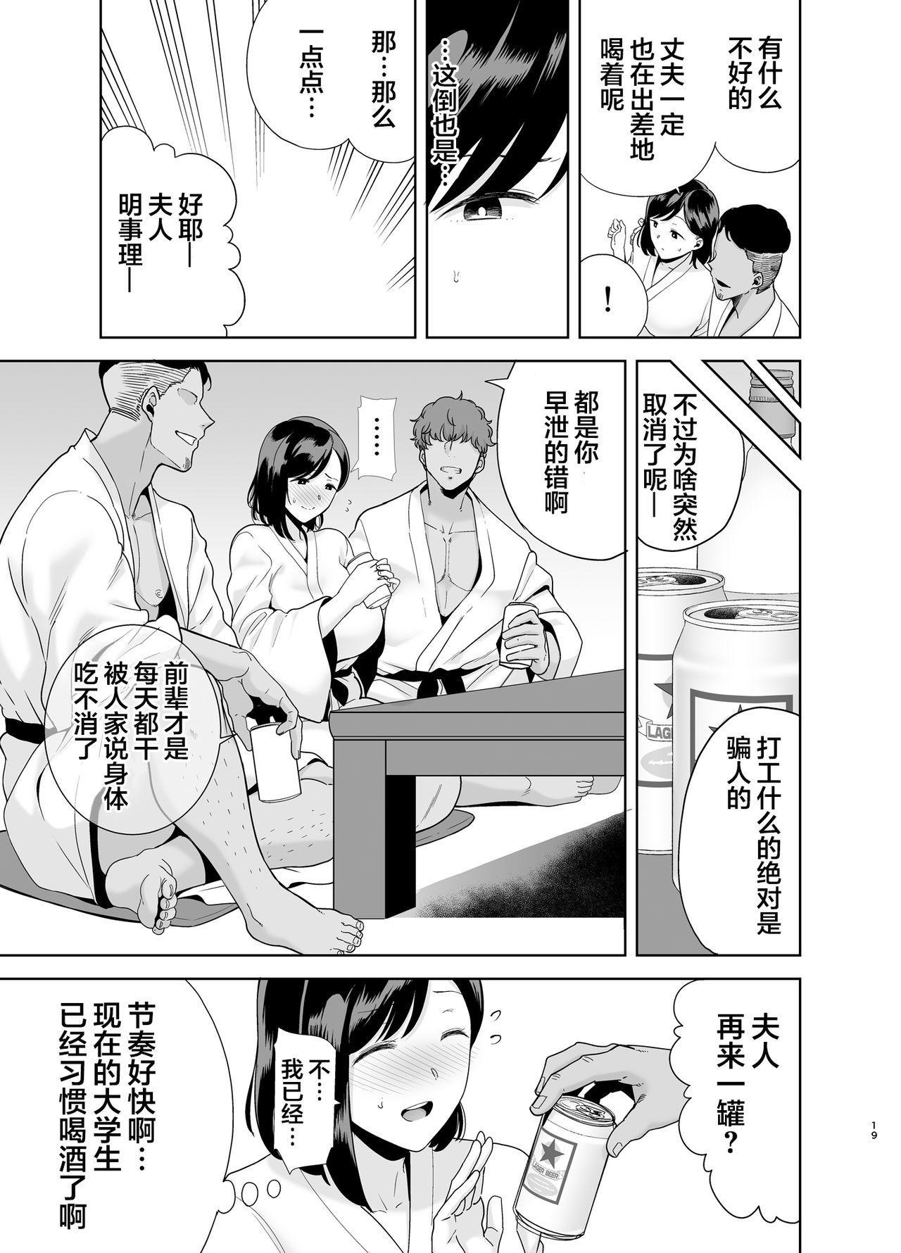 [DOLL PLAY (Kurosu Gatari)] Natsuzuma ~Natsu, Ryokan, Nanpa Otoko-tachi ni Ochita Tsuma~ Megane Nashi [Chinese] [翻车汉化组] 17