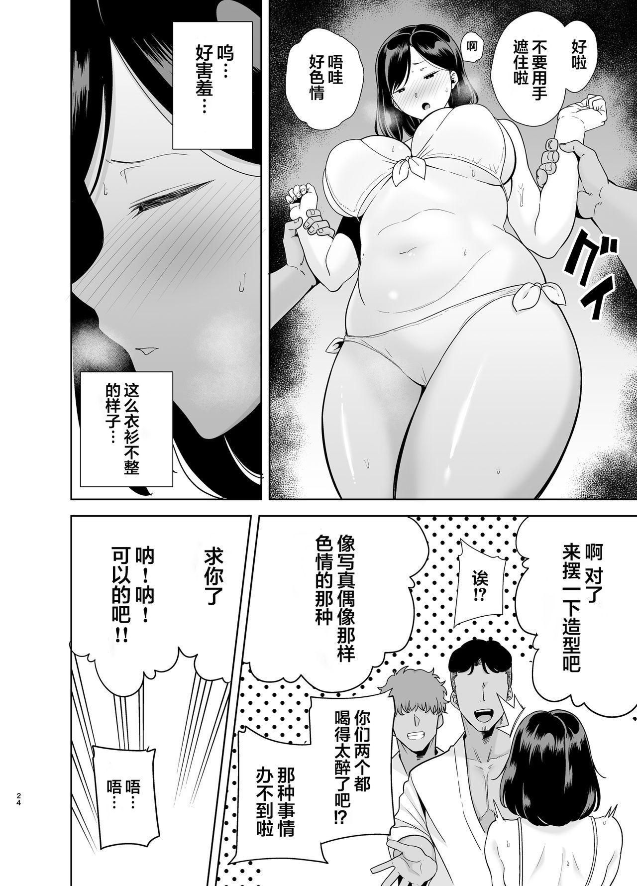 [DOLL PLAY (Kurosu Gatari)] Natsuzuma ~Natsu, Ryokan, Nanpa Otoko-tachi ni Ochita Tsuma~ Megane Nashi [Chinese] [翻车汉化组] 22