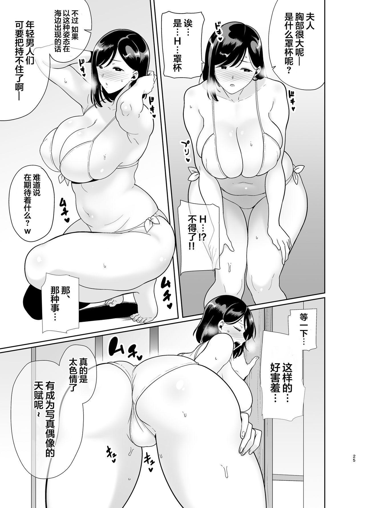 [DOLL PLAY (Kurosu Gatari)] Natsuzuma ~Natsu, Ryokan, Nanpa Otoko-tachi ni Ochita Tsuma~ Megane Nashi [Chinese] [翻车汉化组] 23