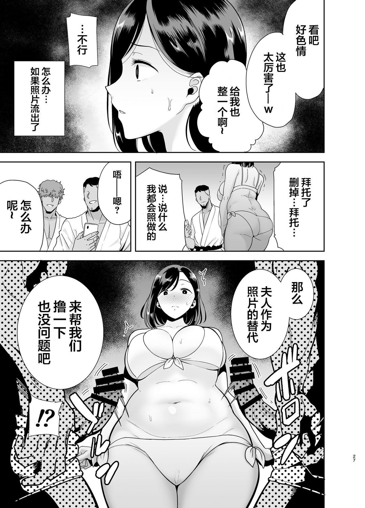 [DOLL PLAY (Kurosu Gatari)] Natsuzuma ~Natsu, Ryokan, Nanpa Otoko-tachi ni Ochita Tsuma~ Megane Nashi [Chinese] [翻车汉化组] 25