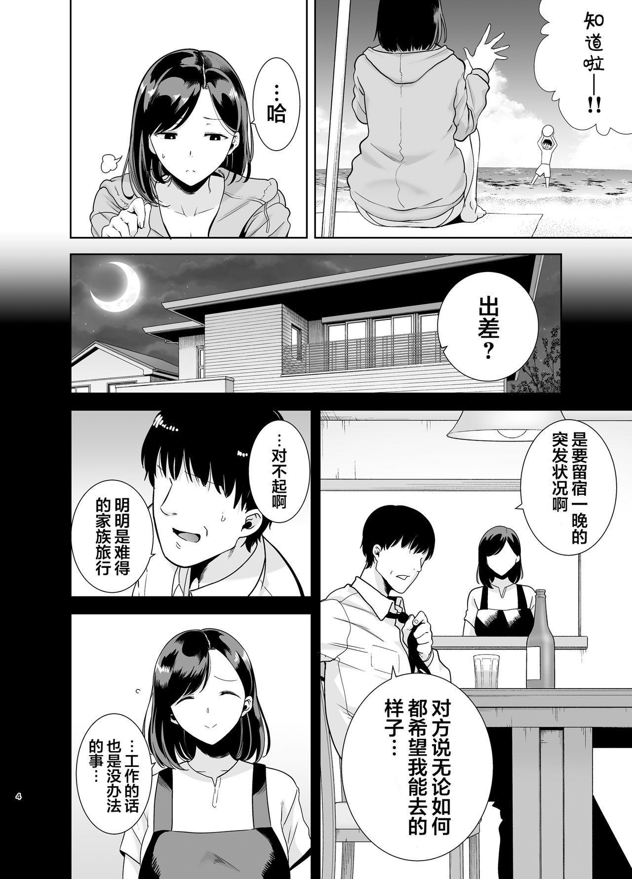 [DOLL PLAY (Kurosu Gatari)] Natsuzuma ~Natsu, Ryokan, Nanpa Otoko-tachi ni Ochita Tsuma~ Megane Nashi [Chinese] [翻车汉化组] 2