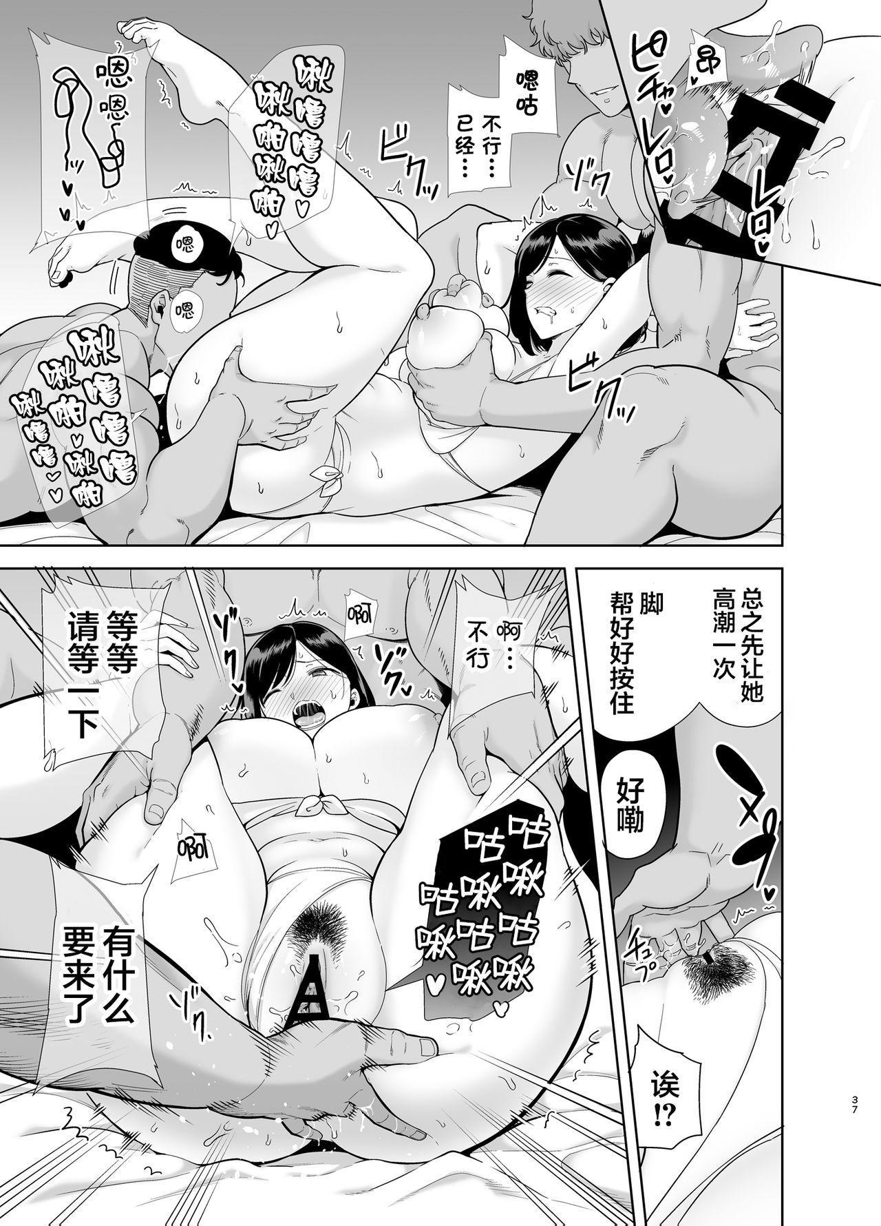[DOLL PLAY (Kurosu Gatari)] Natsuzuma ~Natsu, Ryokan, Nanpa Otoko-tachi ni Ochita Tsuma~ Megane Nashi [Chinese] [翻车汉化组] 35