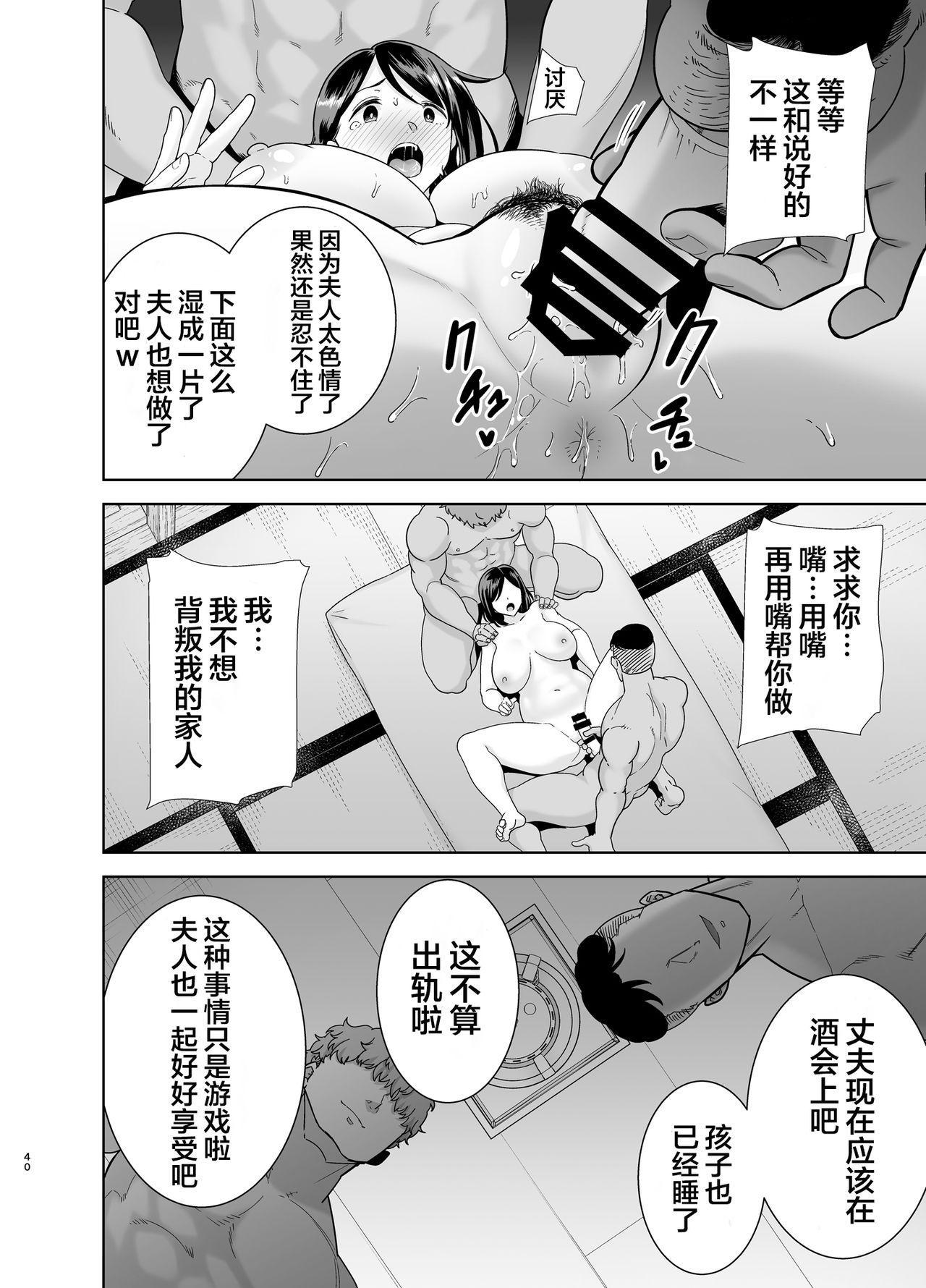 [DOLL PLAY (Kurosu Gatari)] Natsuzuma ~Natsu, Ryokan, Nanpa Otoko-tachi ni Ochita Tsuma~ Megane Nashi [Chinese] [翻车汉化组] 38